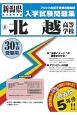 北越高等学校 平成30年春 新潟県私立高等学校入学試験問題集8