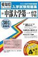 中部大学第一高等学校 平成30年春 愛知県国立・私立高等学校入学試験問題集18