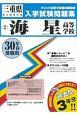 海星高等学校 三重県私立高等学校入学試験問題集 平成30年春