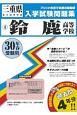 鈴鹿高等学校 三重県私立高等学校入学試験問題集 平成30年春