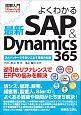 図解入門 よくわかる 最新・SAP&Dynamics365