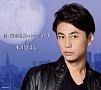 新・演歌名曲コレクション6 -碧し-(A)(DVD付)
