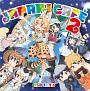 TVアニメ『けものフレンズ』ドラマ&キャラクターソングアルバム「Japari Cafe2」