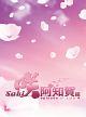 ドラマ「咲-Saki-阿知賀編 episode of side-A」豪華版 Blu-ray BOX