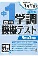 静岡県 中1 学調模擬テスト 平成29年 5教科2回分
