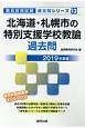 北海道・札幌市の特別支援学校教諭 過去問 2019 教員採用試験過去問シリーズ
