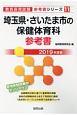 埼玉県・さいたま市の保健体育科 参考書 2019 教員採用試験参考書シリーズ