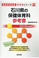 石川県の保健体育科 参考書 2019 教員採用試験参考書シリーズ