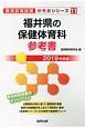 福井県の保健体育科 参考書 2019 教員採用試験参考書シリーズ11