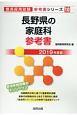 長野県の家庭科 参考書 2019 教員採用試験参考書シリーズ10