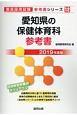 愛知県の保健体育科 参考書 2019 教員採用試験参考書シリーズ