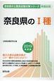 奈良県の1種 奈良県の公務員試験対策シリーズ 2019