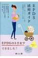 EPDS活用ガイド 産後うつ病スクリーニング法と産後健診での正しい対応