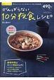 がんばらない10分夜食レシピ 楽LIFEヘルスシリーズ