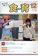月刊 食育フォーラム 2017.12 特集:学級担任との連携のために