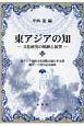 東アジアの知-文化研究の軌跡と展望- 東アジア比較文化国際会議日本支部創立二十周年記念論集