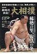 新時代到来!大相撲 総力特集:稀勢の里、復活の冬。