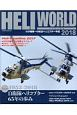 HELI WORLD 2018 わが国唯一の総合ヘリコプター年鑑