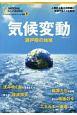 気候変動 瀬戸際の地球 ナショナルジオグラフィック別冊