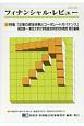 フィナンシャル・レビュー 特集:企業の資金余剰とコーポレートガバナンス (132)