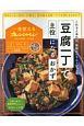 豆腐一丁で主役になるおかず 一生使えるオレンジページ5