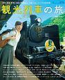 観光列車の旅<西日本版>