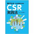 伸びる中堅・中小企業のための CSR実践法