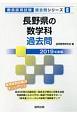 長野県の数学科 過去問 教員採用試験過去問シリーズ 2019