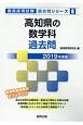 高知県の数学科 過去問 教員採用試験過去問シリーズ 2019