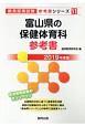 富山県の保健体育科 参考書 教員採用試験参考書シリーズ 2019