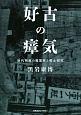 好古の瘴気 近代奈良の蒐集家と郷土研究