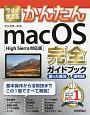 今すぐ使えるかんたん macOS 完全ガイドブック<High Sierra対応版> 困った解決&便利技