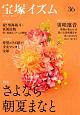 宝塚イズム 特集:さよなら朝夏まなと (36)