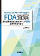 FDA査察 良い結果を出すためのポイント<第2版> 査察の実態を学ぶ PIC/Sをはじめグローバルに役立つ