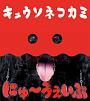 にゅ~うぇいぶ(DVD付)
