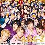 忘年会!BOU!NEN!KAI!/終電を超えて~Christmas Night(BU!REI!KOU!盤)(DVD付)