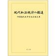 現代私法規律の構造 伊藤進先生傘寿記念論文集