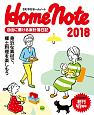 さわやかホームノート 2018 身近な素材で、郷土料理を楽しもう 自由に書ける家計簿日記