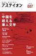 アステイオン 特集:中国を超える華人文学 鋭く感じ、柔らかく考える(87)