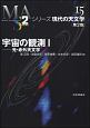 宇宙の観測<第2版> 光・赤外天文学 シリーズ現代の天文学15 (1)