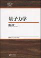 量子力学 日評ベーシック・シリーズ
