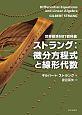 世界標準MIT教科書 ストラング:微分方程式と線形代数