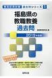 福島県の教職教養 過去問 2019 教員採用試験過去問シリーズ1