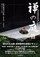 禅の庭 枡野俊明作品集 2010-2017 (3)