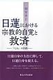 日蓮における宗教的自覚と救済 「心み」の宗教
