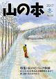 山の本 特集:私のビバーク体験 山と人=日本列島山岳縦横断を遂げて (102)