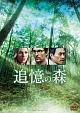 追憶の森 スペシャル・プライス