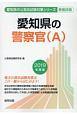 愛知県の警察官A 愛知県の公務員試験対策シリーズ 2019