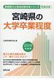 宮崎県の大学卒業程度 宮崎県の公務員試験対策シリーズ 2019