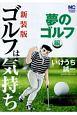 ゴルフは気持ち 夢のゴルフ編<新装版>